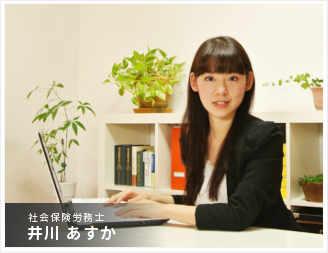 社会保険労務士 井川あすか