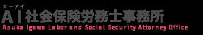 AI社会保険労務士事務所